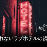 断られないラブホテルの誘い方を女性が解説