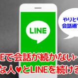 LINEで会話が続かないのはなぜ?好きな人とLINEを続けるコツと会話術